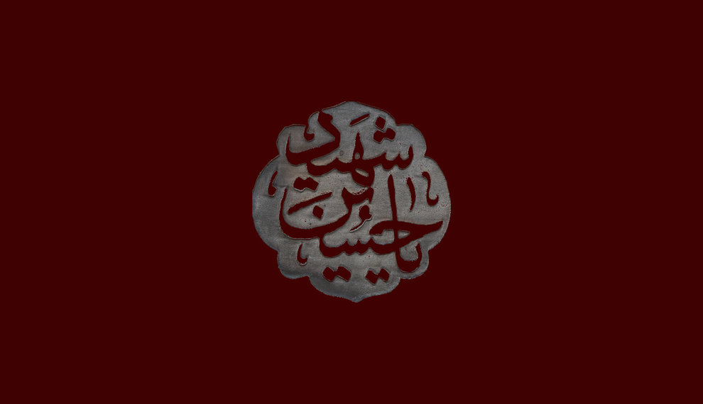 """""""..complete collection of Muharram recordings 2019.."""""""