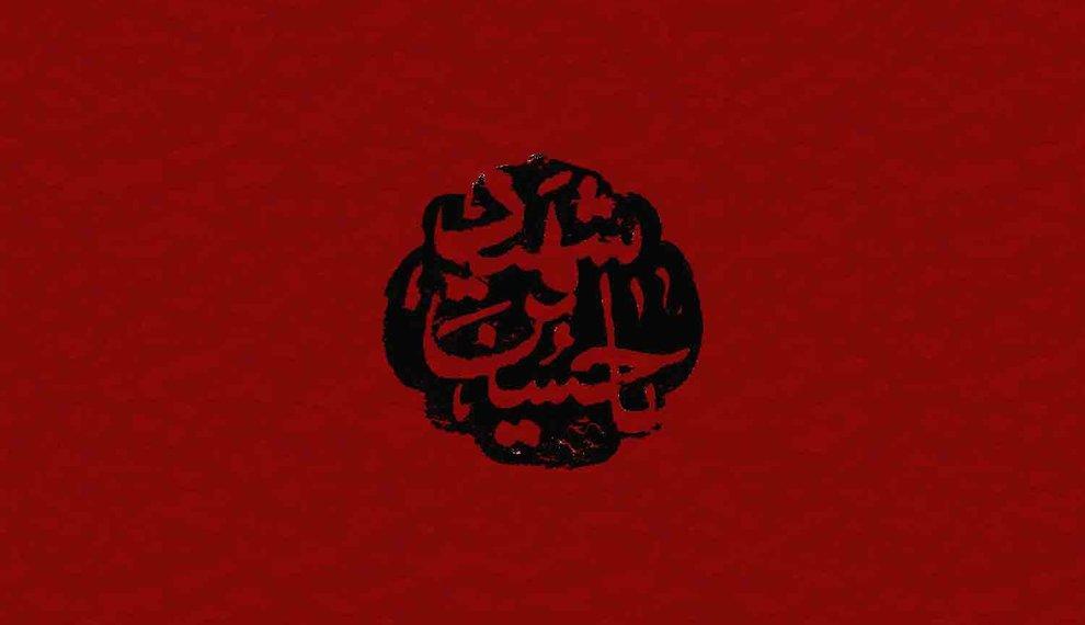 """""""..Karbala through the eyes of other religion.."""""""