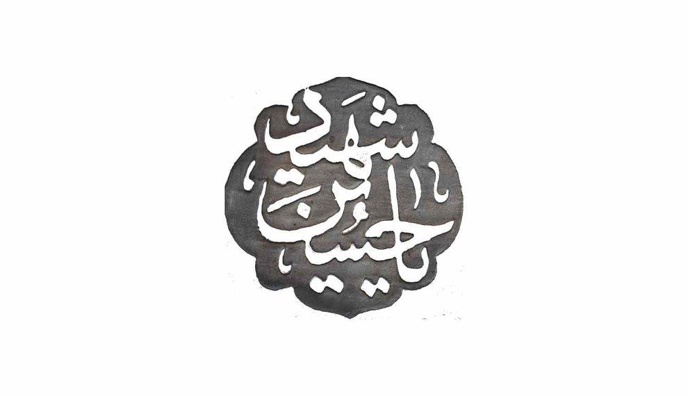 """..mourning singing by  Sheih Ahmad Kafi.."""