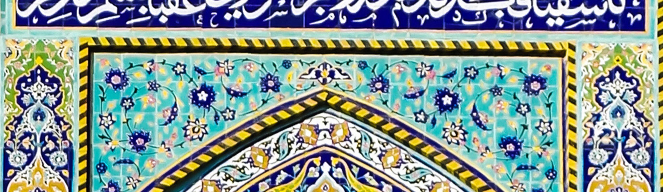 Preek ter nagedachtenis Imam Jawad (as).