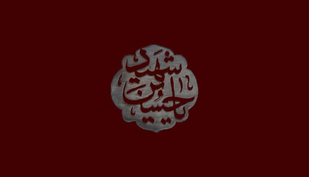 Complete collectie van opnames Muharram 2019.