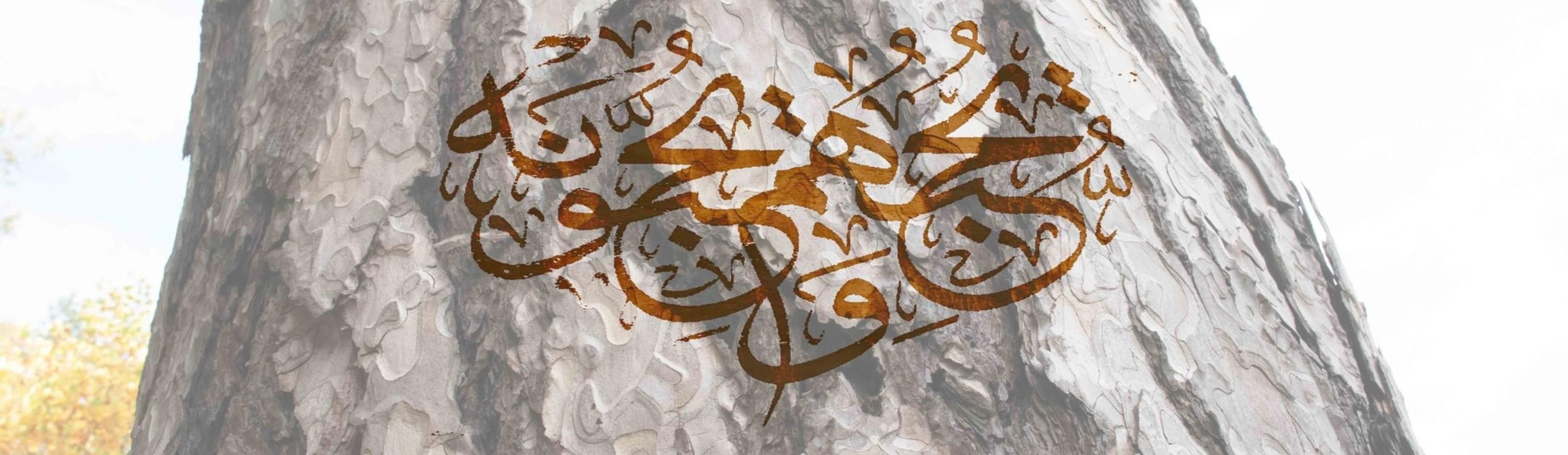 Kalligrafische kunst op hout Al Maidah vers 54.