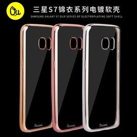 OU case Goud OU case Ultra Dun Soft TPU Transparant Hoesje Samsung Galaxy S7