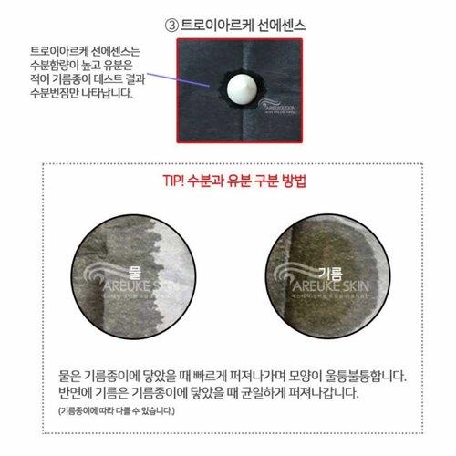 Troiareuke ACSEN UV Protector Essence 1+1