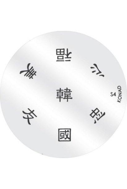 Konad Image Plate S4
