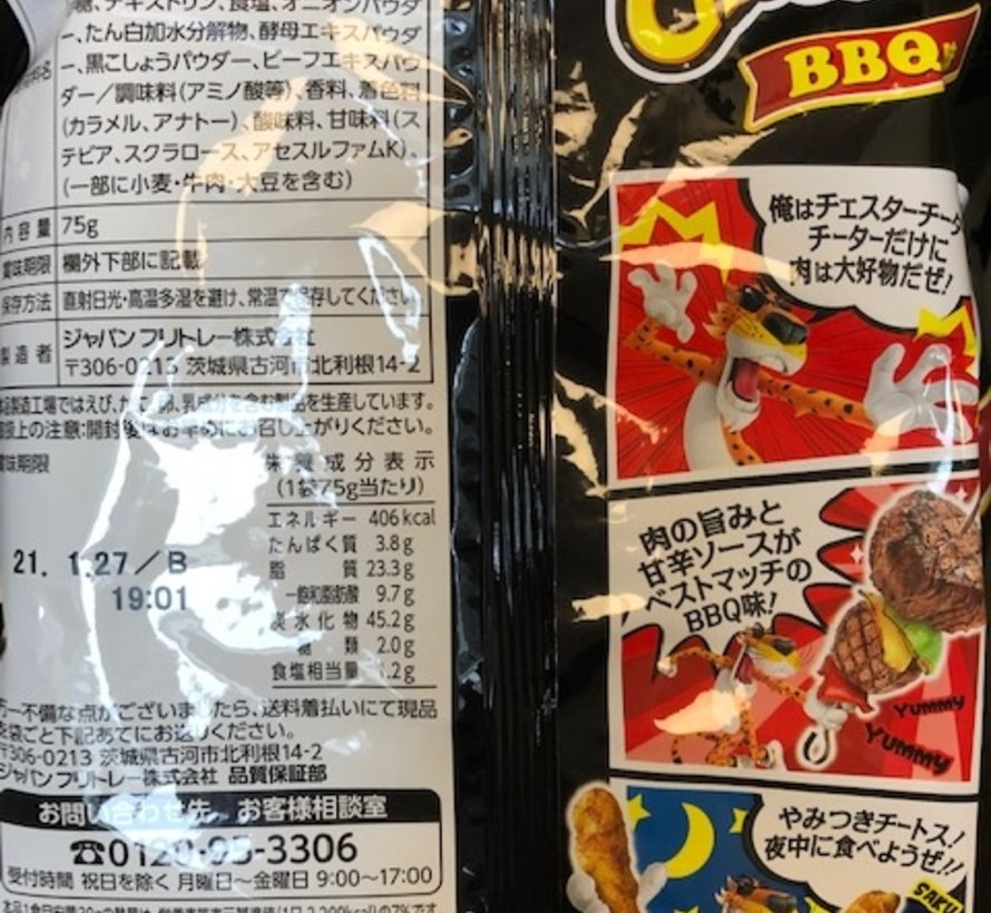 Japanse Import Cheetos BBQ- zak 75 gram