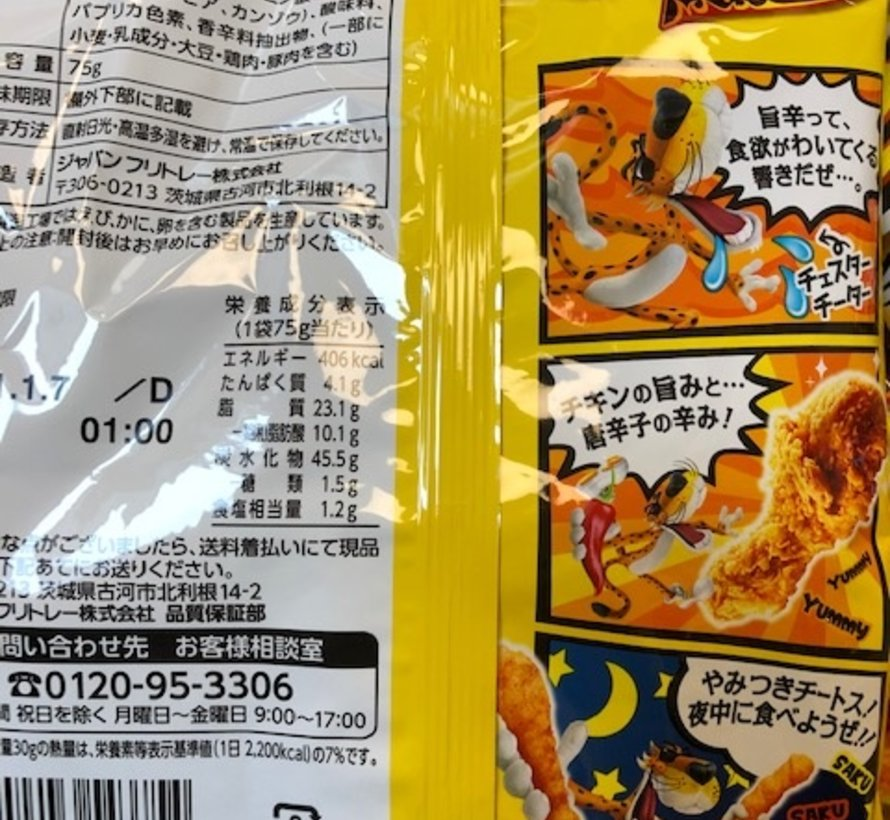 Japanse Import Cheetos Spicy Hot Chicken -zak 75 gram