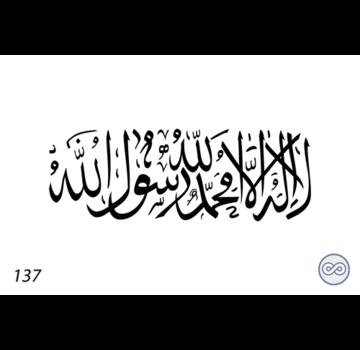 Grafsteenwinkel Afbeelding islamitische tekst