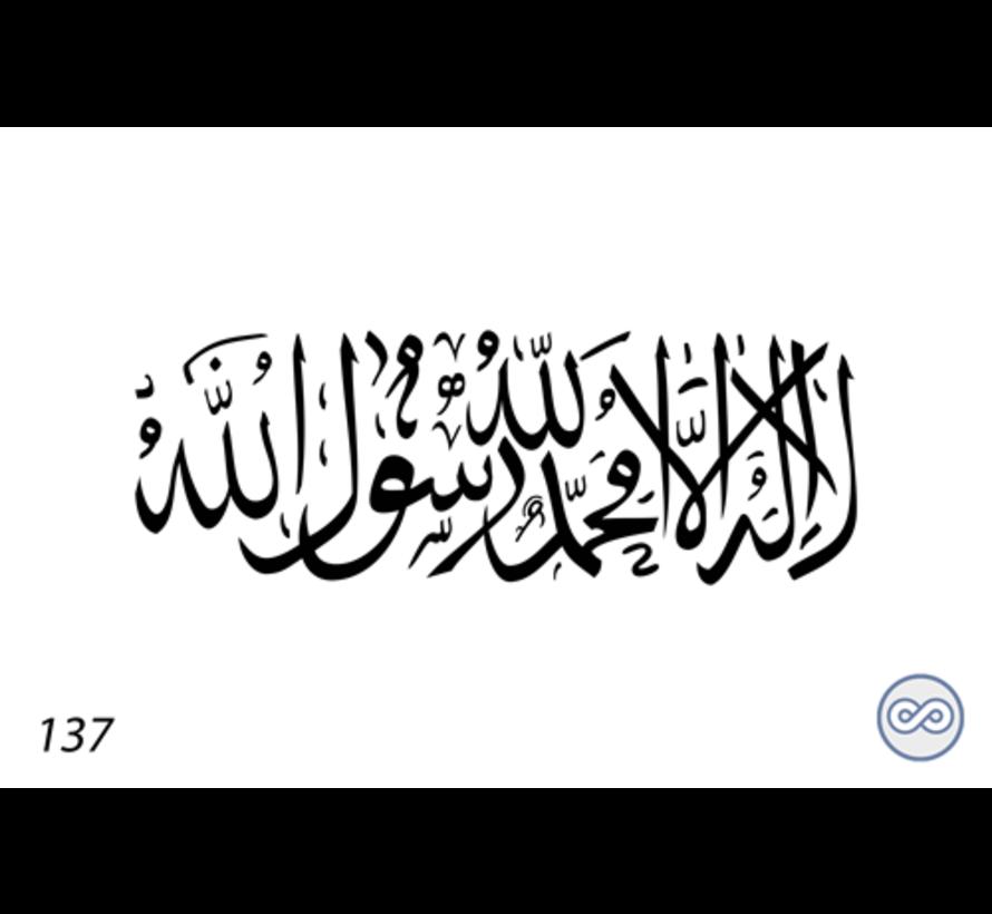 Afbeelding  islamitische tekst voor op grafsteen