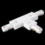 Connecteur T pour rail triphasé blanc ou noir