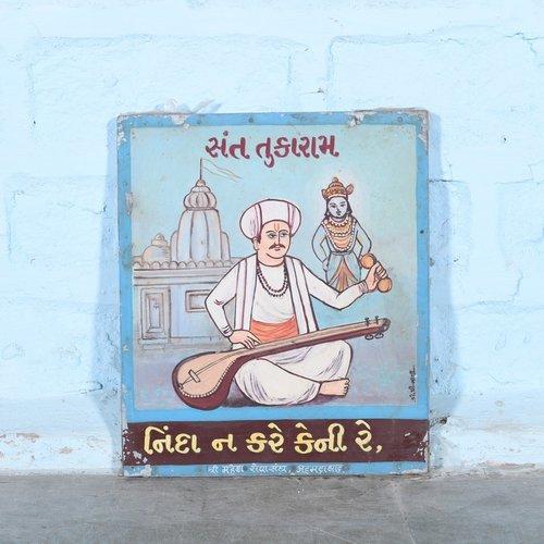 Vintage schoolplaat Gujarati 2