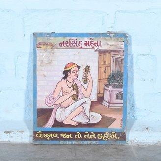 Vintage schoolplaat Gujarati 4