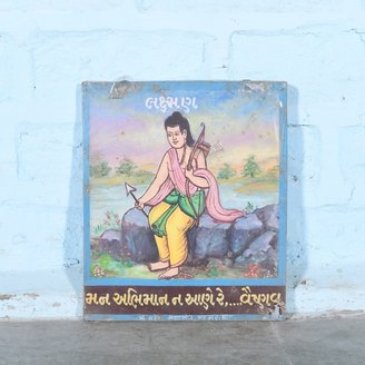 Vintage schoolplaat Gujarati 5