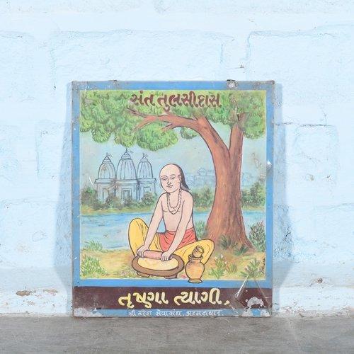 Vintage schoolplaat Gujarati 11