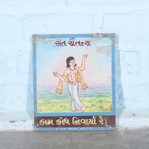 Vintage schoolplaat Gujarati 13