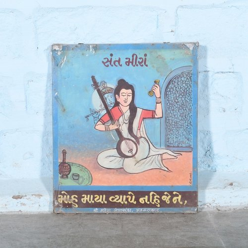 Vintage schoolplaat Gujarati 14