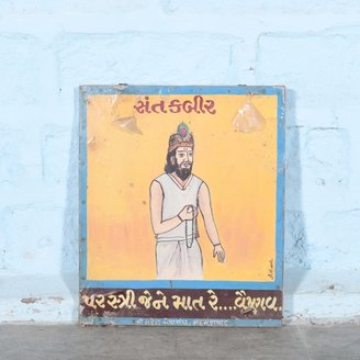 Vintage schoolplaat Gujarati 15