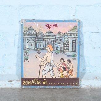 Vintage schoolplaat Gujarati 17
