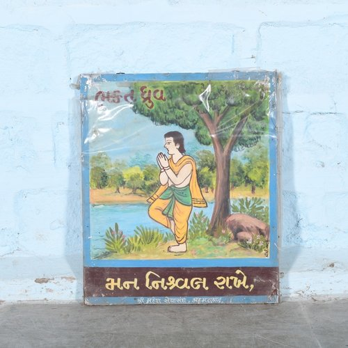 Vintage schoolplaat Gujarati 18