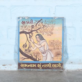 Vintage schoolplaat Gujarati 20