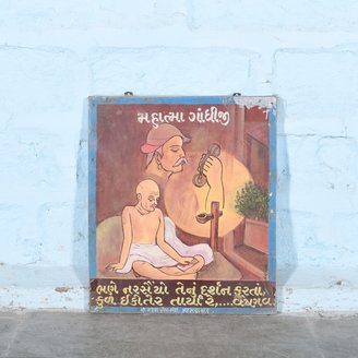 Vintage schoolplaat Gujarati 23