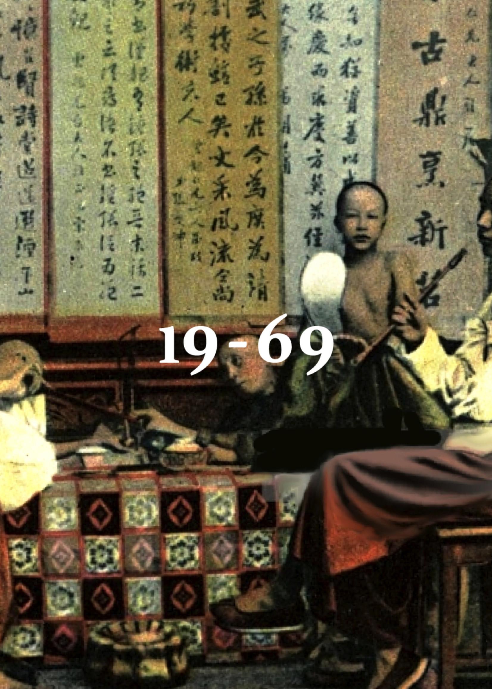 Nineteen Sixty Nine Nineteen sixty nine - Chinese Tobacco - Eau de Parfum