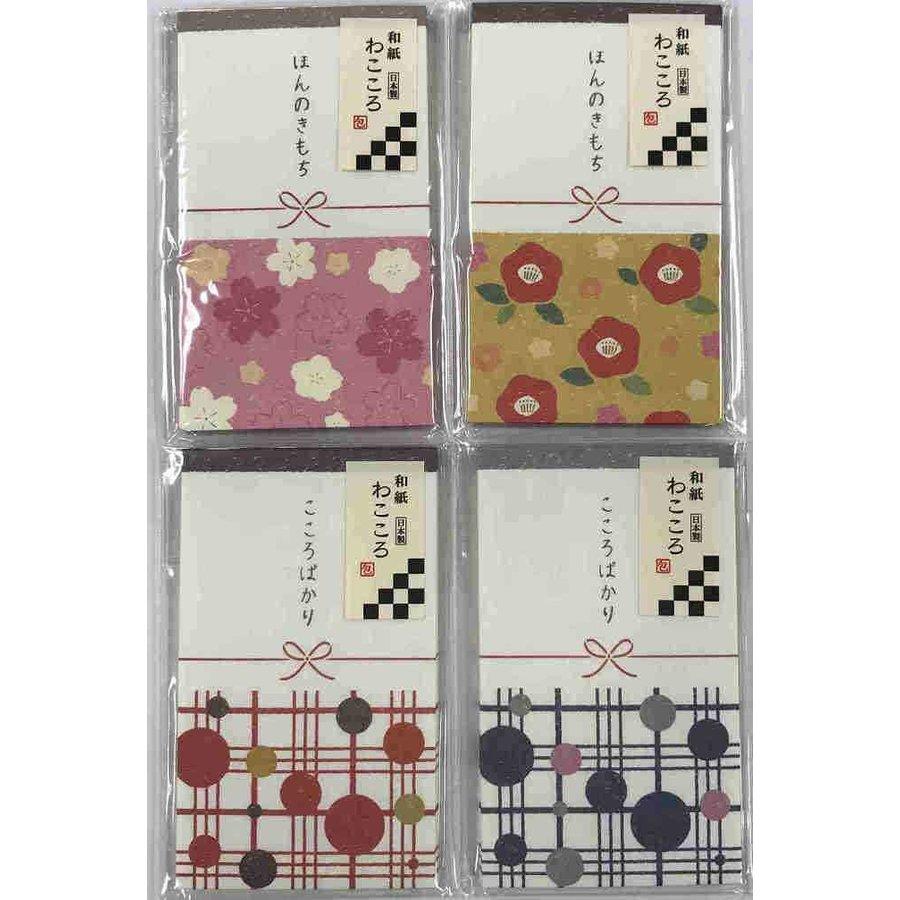Japanese taste type 5 petit money envelope simple modern 6p-1