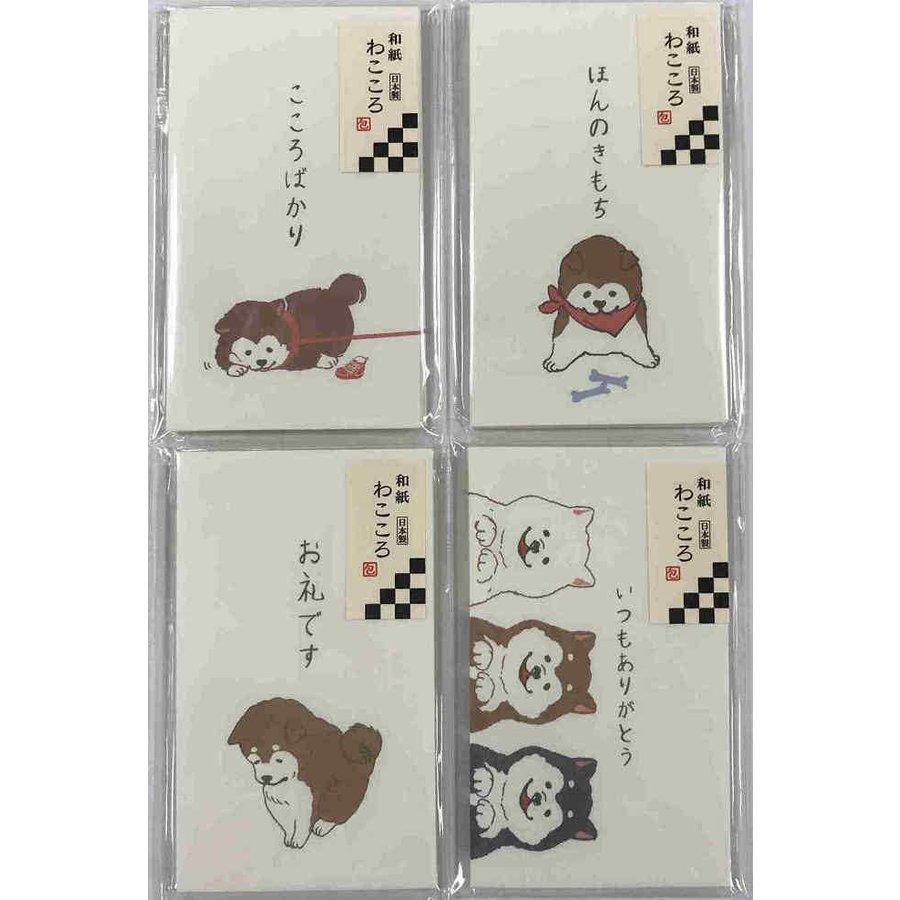 Japanese taste type 5 petit money envelope loose Shiba-dog 6p-1