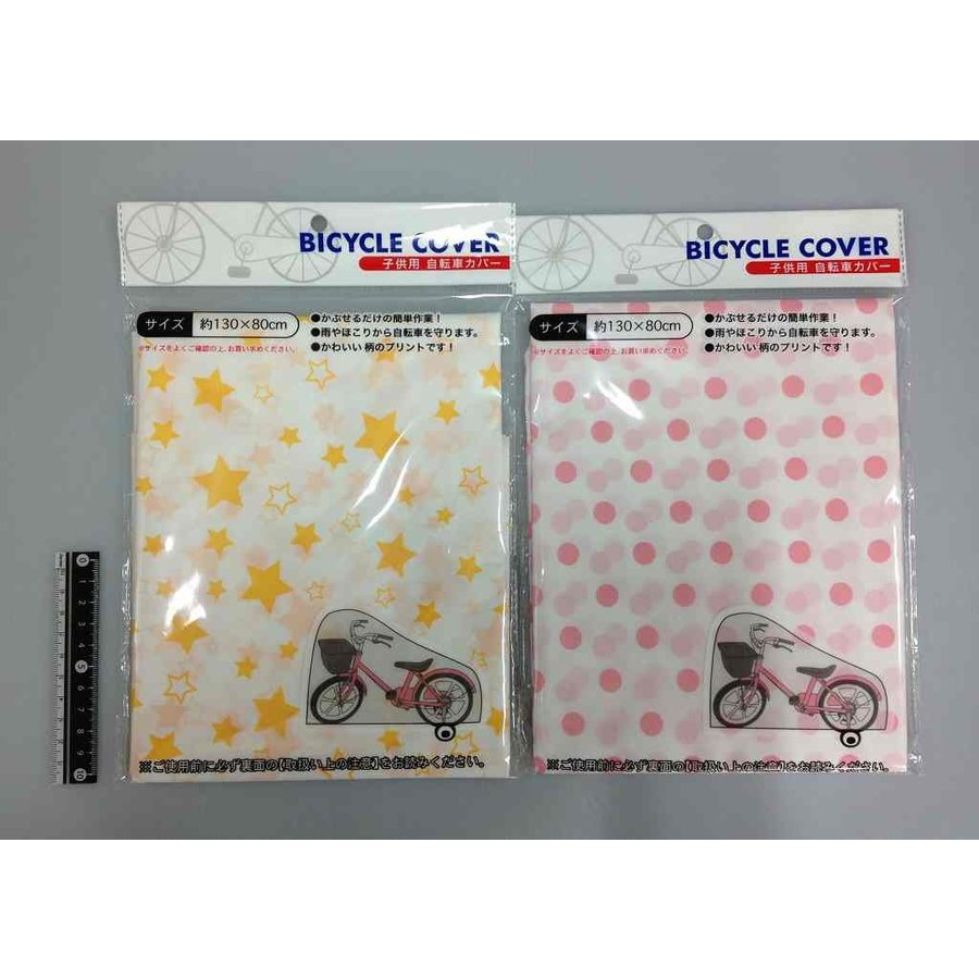 Bicycle cover for child star/dot pattern : PB-1
