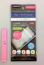 Pika Pika Japan 5.0 inch protector screen film blue light cut : PB