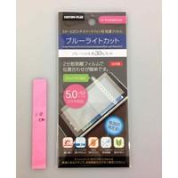 Screen protector film blue light cut (5.0 inch)