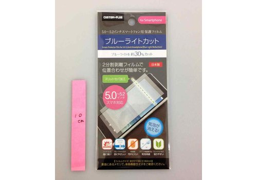 5.0 inch protector screen film blue light cut : PB