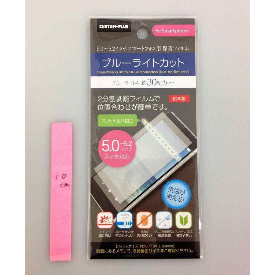 5.0 inch protector screen film blue light cut : PB-1