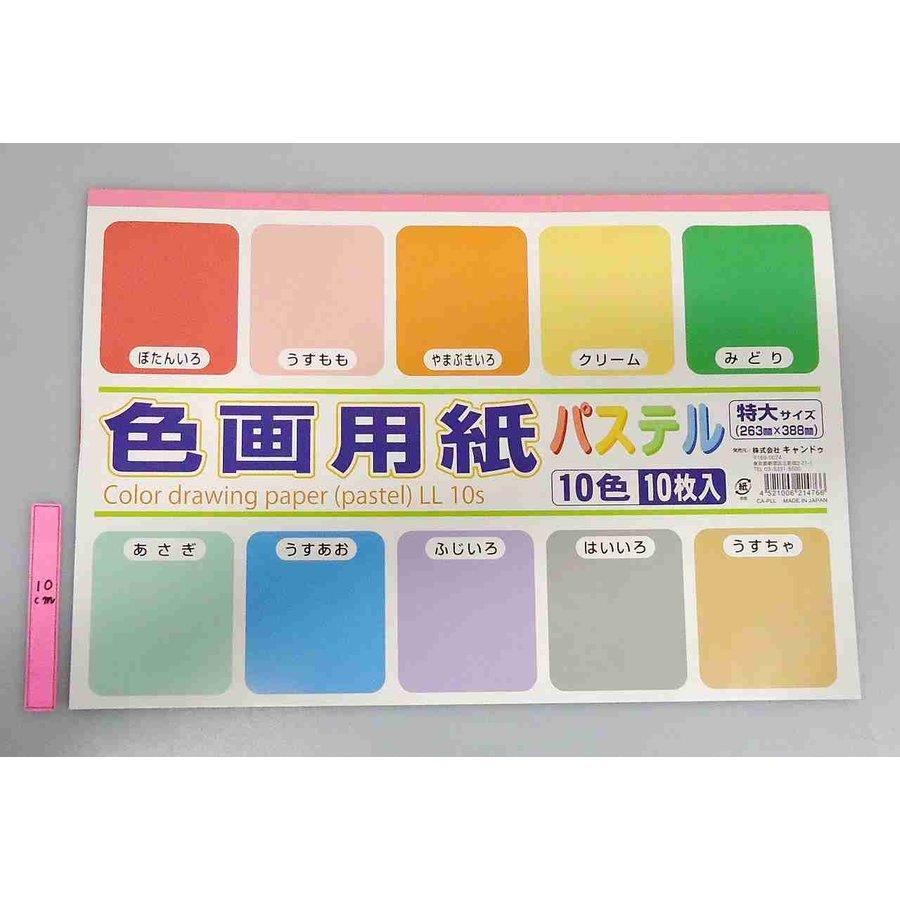 Color drawing paper XL (pastel) 10p : PB-1