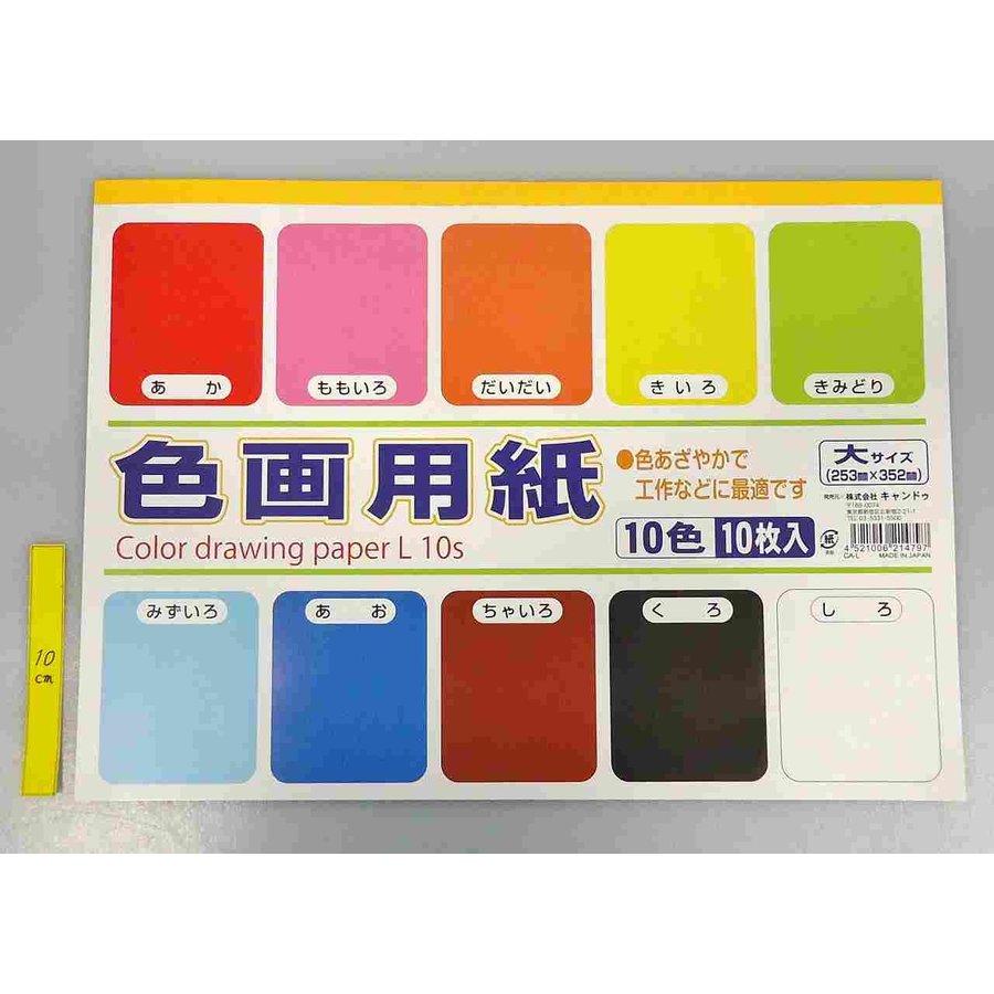 Color drawing paper L 10p : PB-1