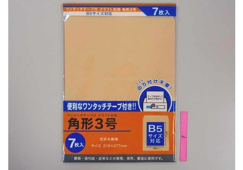 Easy seal kraft envelope square No 3 size 7p : PB