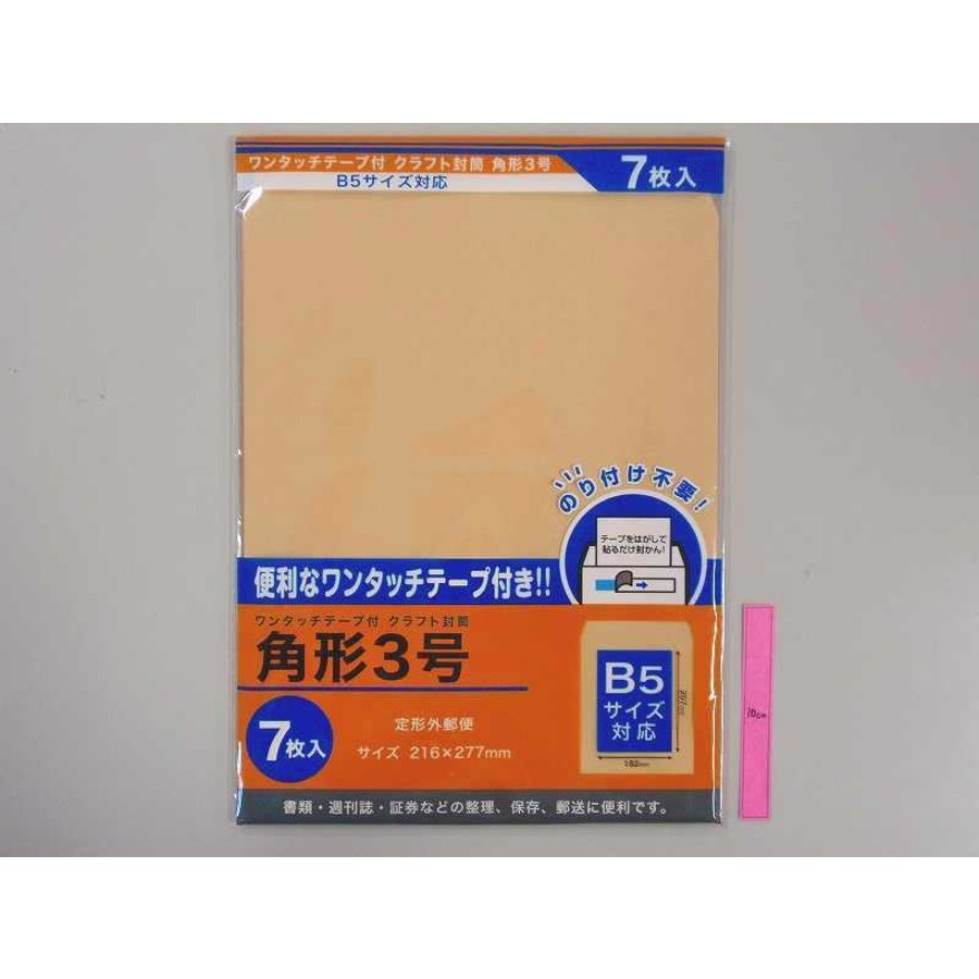 Easy seal kraft envelope square No 3 size 7p : PB-1