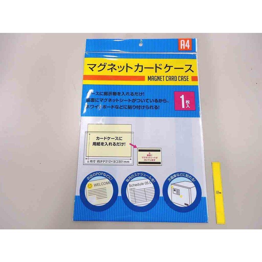 Magnet card case A4 1p : PB-1
