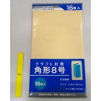 Kraft paper envelope square No 8 size 16p : PB