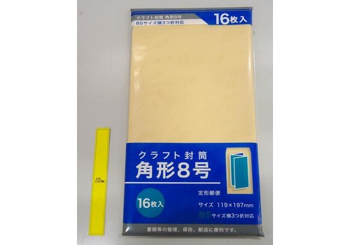 Kraft paper envelope square No 8 size 16p : PB
