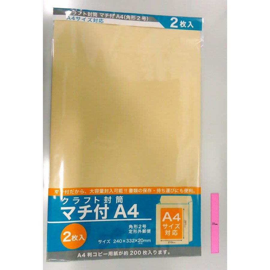 Kraft paper envelope with gusset A4 2p : PB-1
