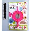 Pika Pika Japan DIY bon-bon kit for 9cm : PB