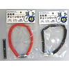 Bicycle chain lock dial 45cm
