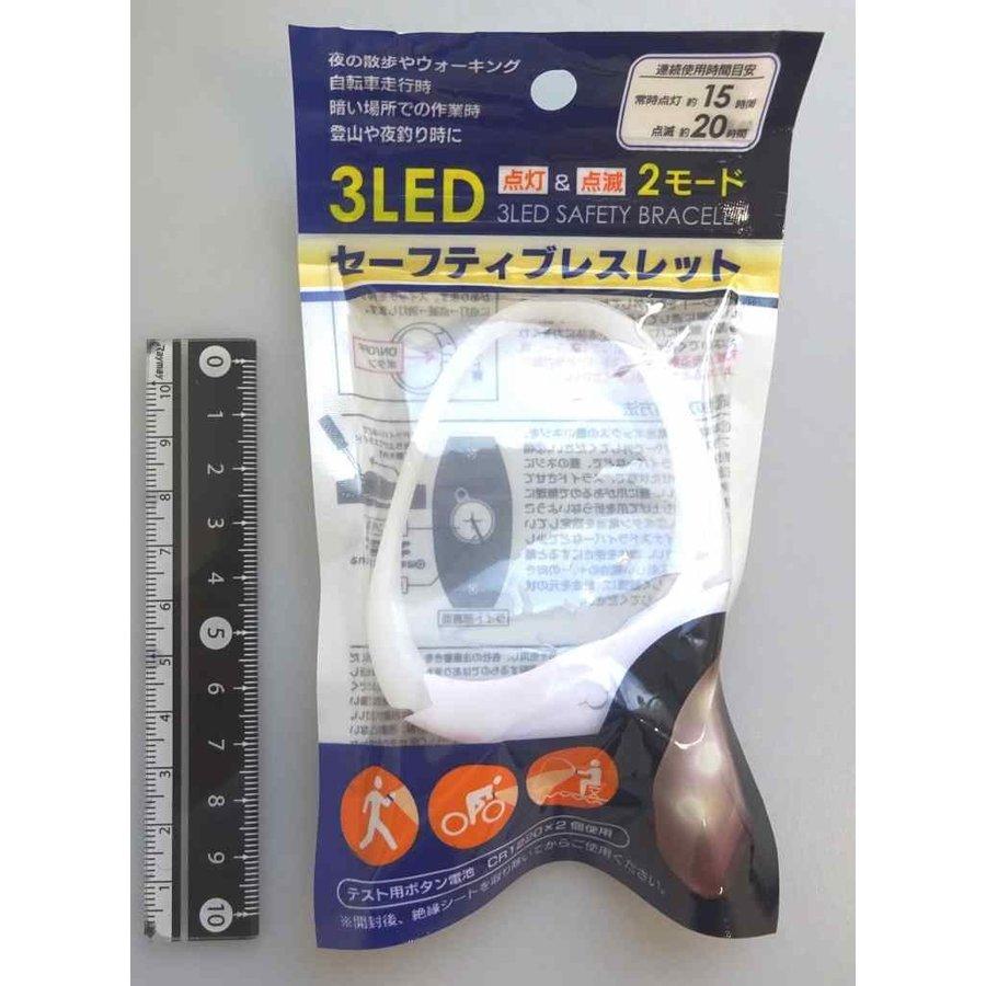 3LED safety bracelet-1