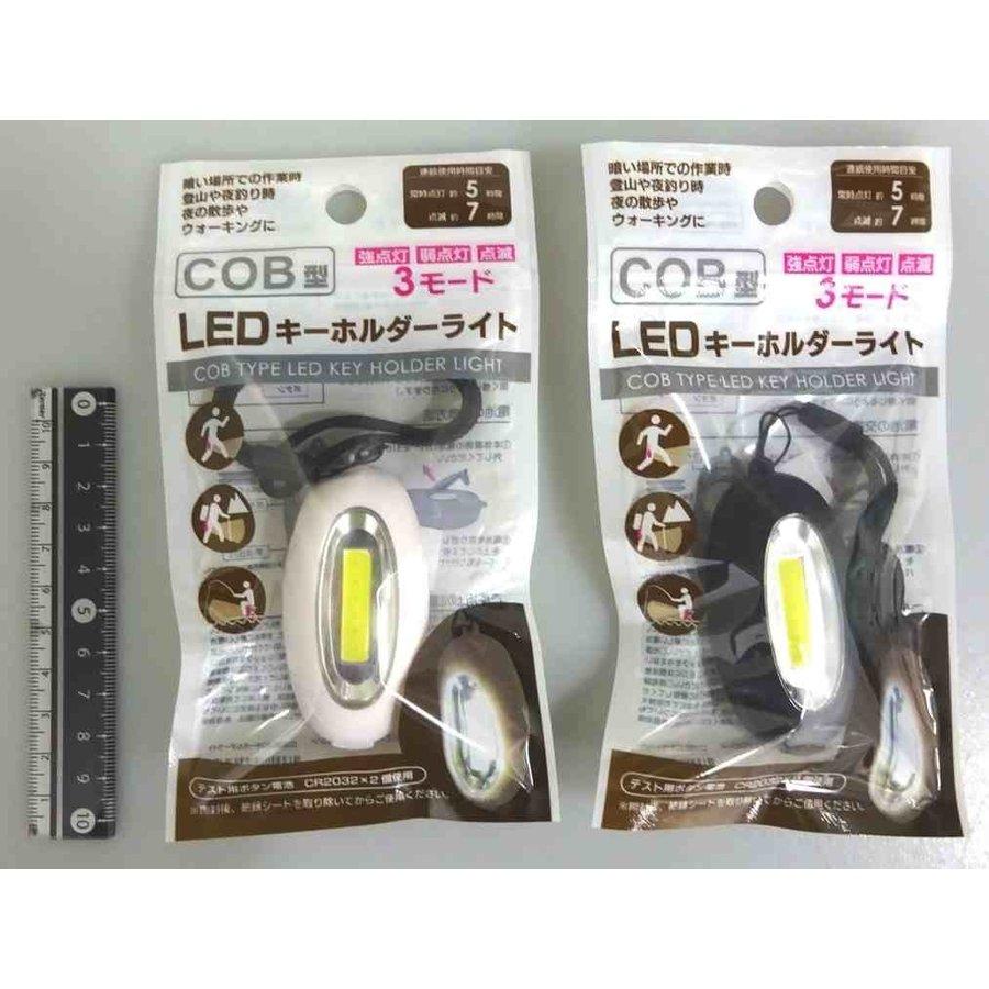 COB type LED key chain light-1