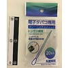 Pika Pika Japan Electronic cigarette cleaning stick 20p