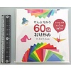 60 colors origami paper 11.5 aluminum coating and double sides