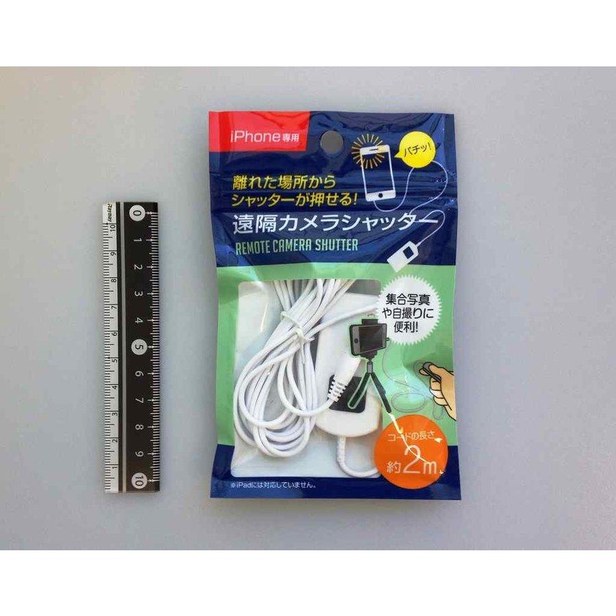 iPhone camera shutter remote controller 2m-1
