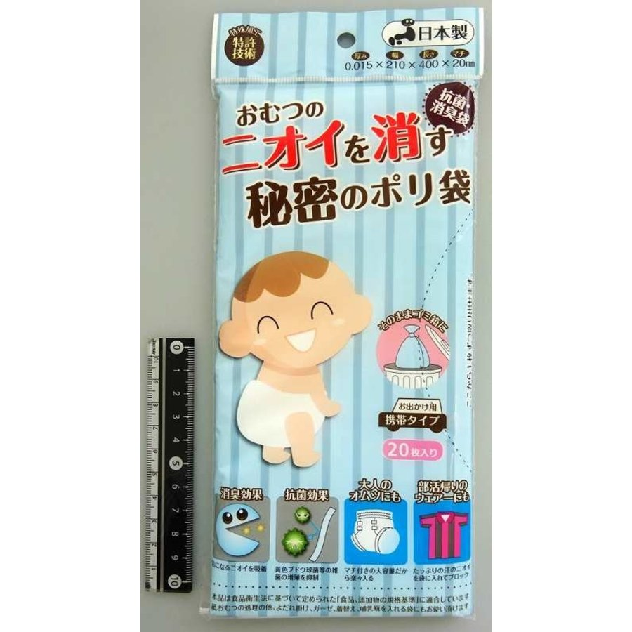 Magic plastic bag for off smell of diaper 20p-1