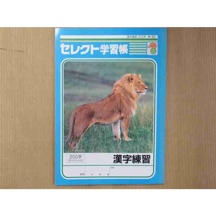 B5 size Japanese notebook 200words-1
